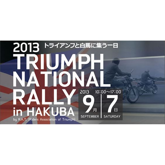 2013 Triumph National Rally